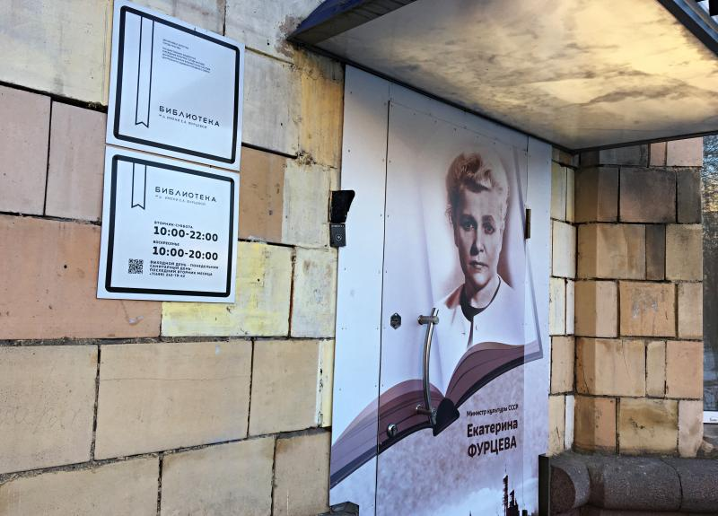 Советские фильмы покажут в библиотеке имени Екатерины Фурцевой