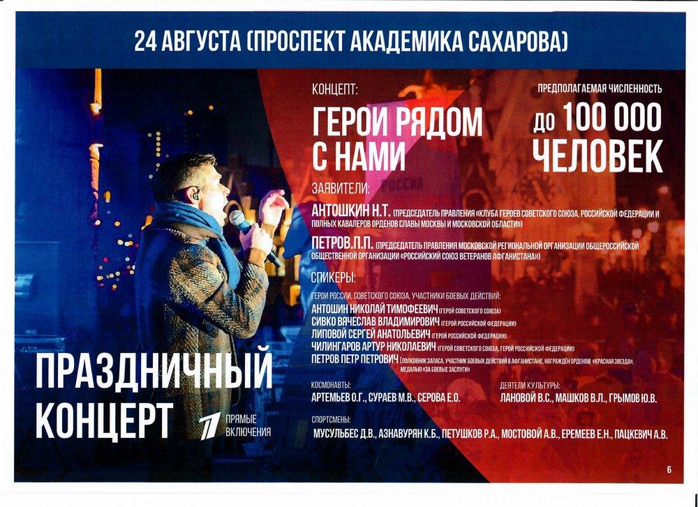 Митинг-концерт в честь Дня флага состоится 24 августа в Москве