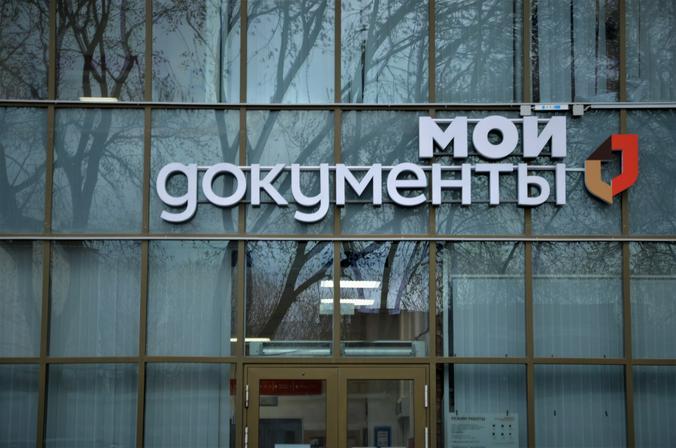 Центры «Мои документы» возобновят деятельность с начала следующей недели