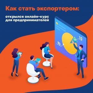 Онлайн-курс по экспорту для предпринимателей стартовал в Москве