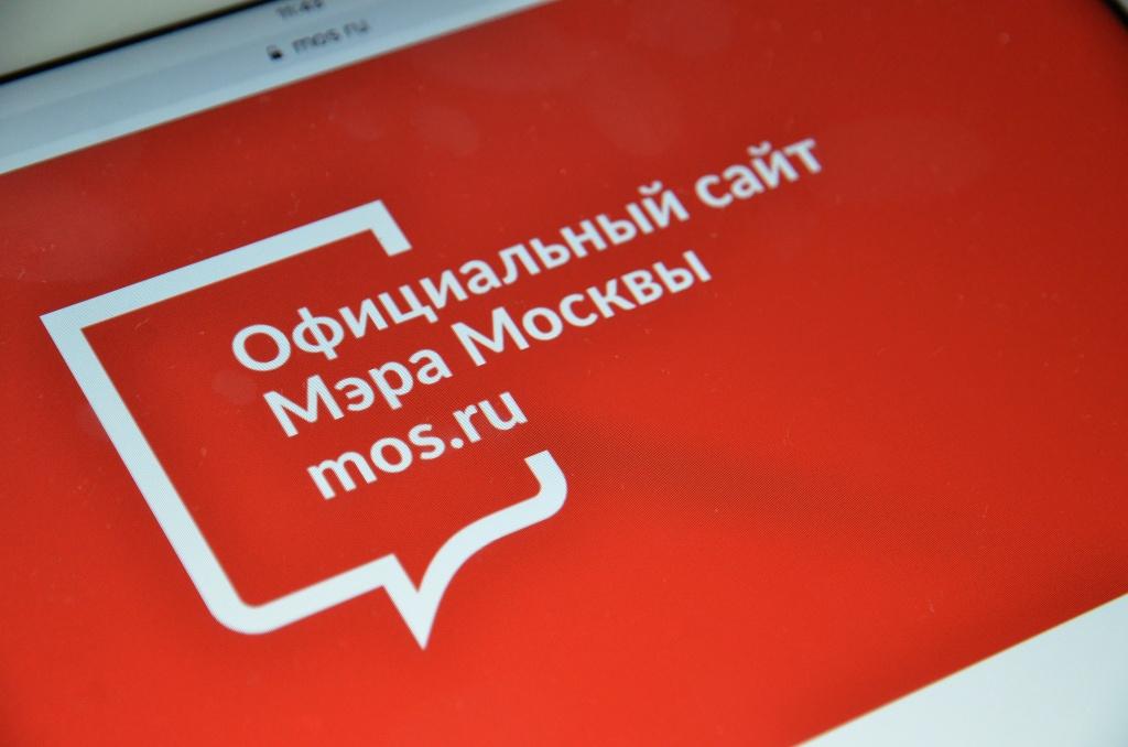 Теперь авторизация на портале «Наш город» возможна только при наличии кабинета на mos.ru