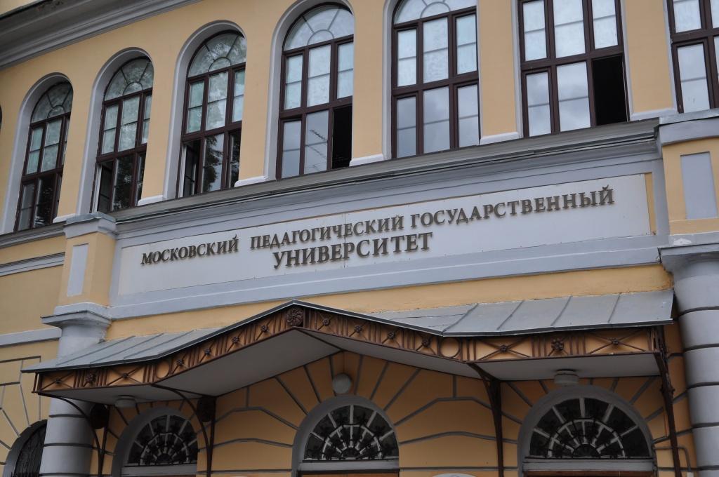 Специалисты Московского педагогического университета проведут онлайн-конференцию