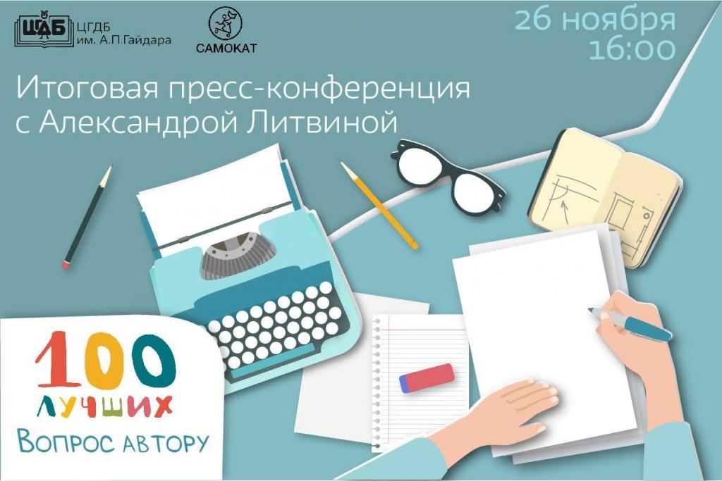 Занятие по журналистике проведут в библиотеке Аркадия Гайдара